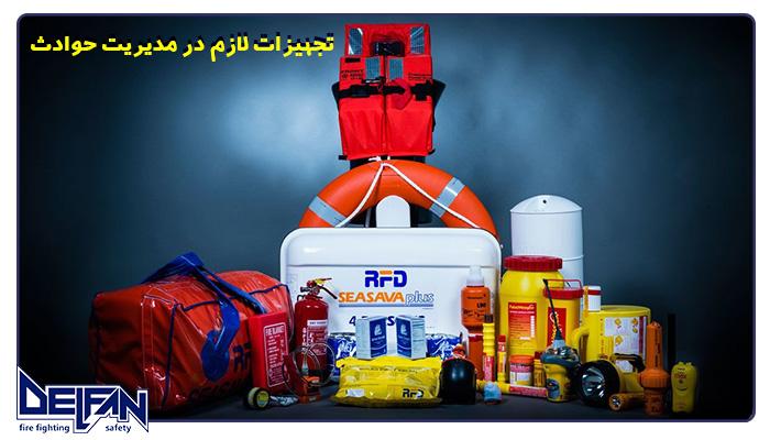 تجهیزات لازم در مدیریت حوادث