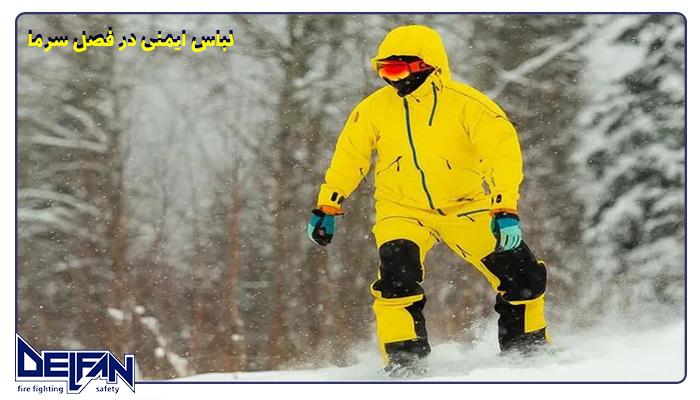 لباس ایمنی در فصل سرما